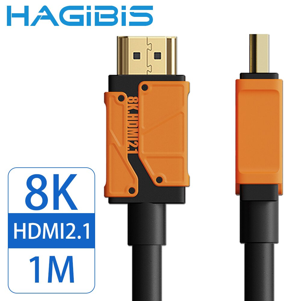 HAGiBiS 海備思 HDMI2.1版8K高清畫質影音傳輸線 1M