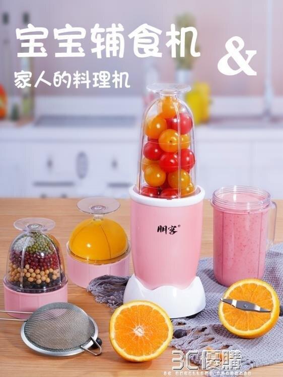 研磨機輔食機多功能一體全自動迷你料理打水果泥研磨器