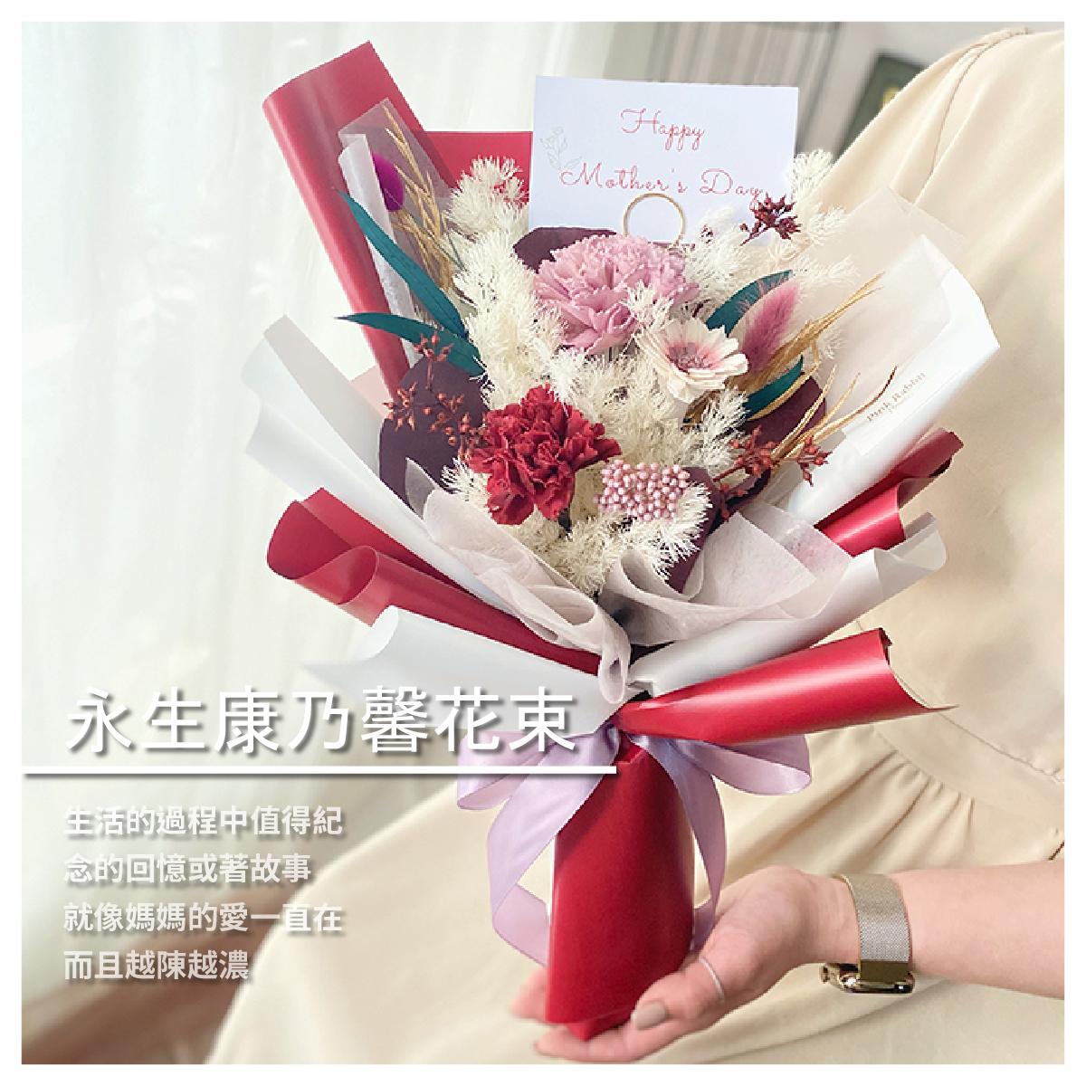 【Pink Rabbit Garden】『PRG永生花乾燥花』永生康乃馨花束