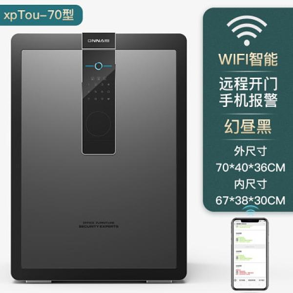 歐奈斯保險箱指紋密碼保險櫃家用小型45/60/70CM高隱形智慧手機