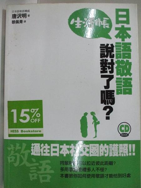 【書寶二手書T1/語言學習_BX3】日本語敬語說對了嗎:生活帳_唐澤明, 蔡佩青