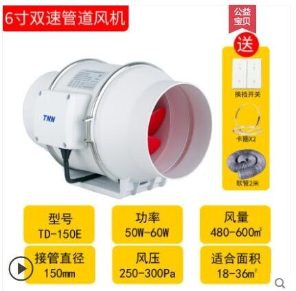 管道風機 管道風機4寸6寸8寸抽風機強力靜音廚房油煙排氣換氣扇衛生間排風