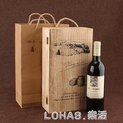 大肚子酒木盒紅酒雙支裝禮盒葡萄酒包裝禮品盒高檔木質禮袋兩瓶裝