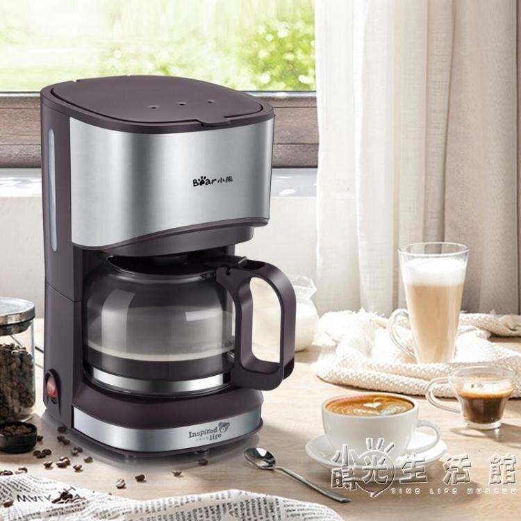 美式咖啡機家用小型全自動咖啡壺滴漏式迷你煮茶壺辦公室兩用