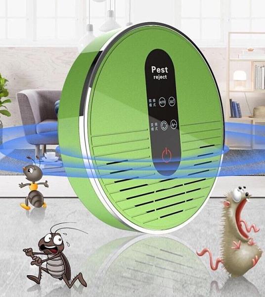驅鼠器 超聲波電子驅蚊神器驅鼠器蟲滅鼠滅蚊器蠅蚊子燈捉捕神器家用 快速出貨
