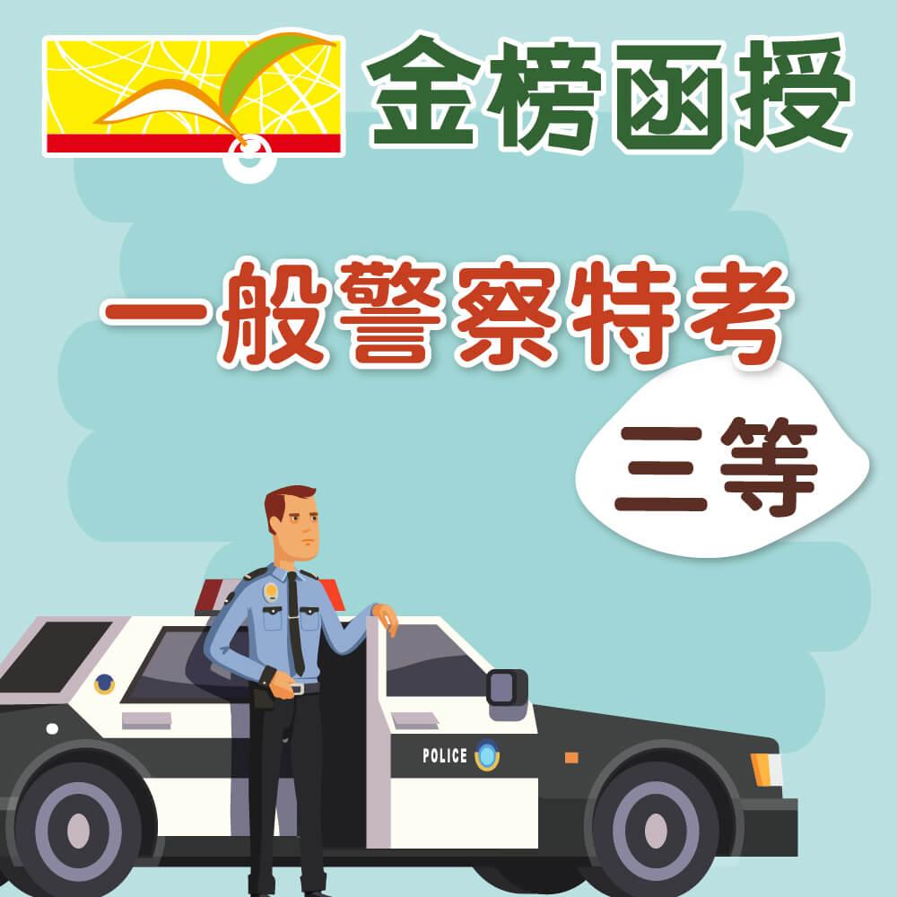 111金榜函授/物件導向程式設計/確認中/單科/一般警察特考-三等/資訊管理人員