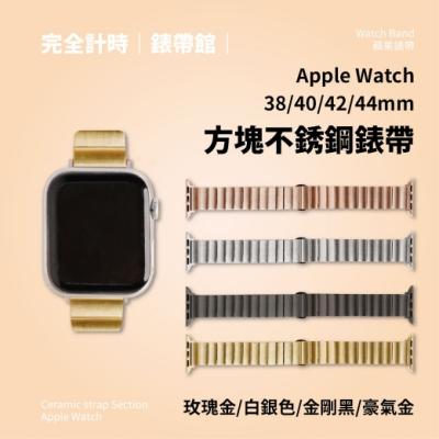 【38/40/42/44mm】 Apple watch通用錶帶 方塊不鏽鋼錶帶