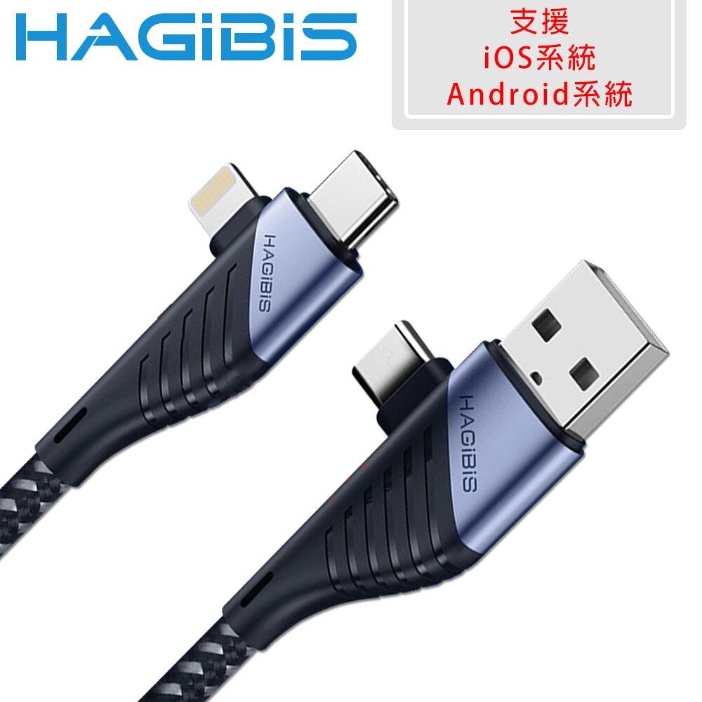 HAGiBiS 海備思 四合一快充傳輸線 Type-C/ Android/ Switch