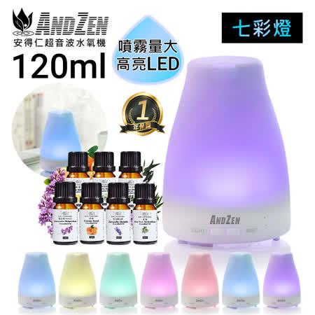 ANDZEN日系風格香氛負離子水氧機(AZ-1008 七彩燈)+來自澳洲進口精油 7瓶