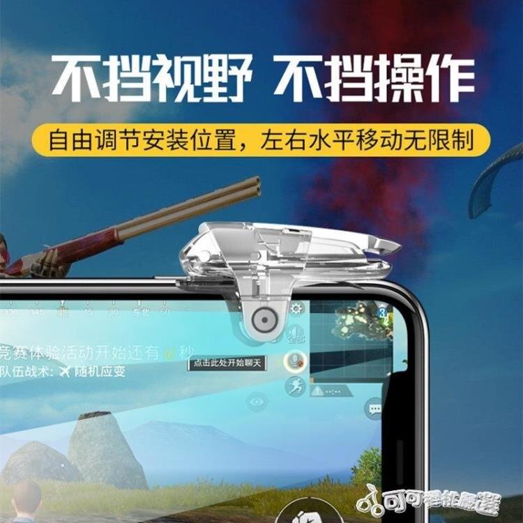 吃雞神器雞皇雞王二代外設輔助機械按鍵安卓蘋果專用自動壓槍物理射擊游戲手柄   時尚學院