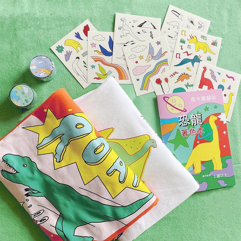 送全套紋身貼紙 老朋友的恐龍大餐 恐龍衣2入 PET膠帶2入 著色本