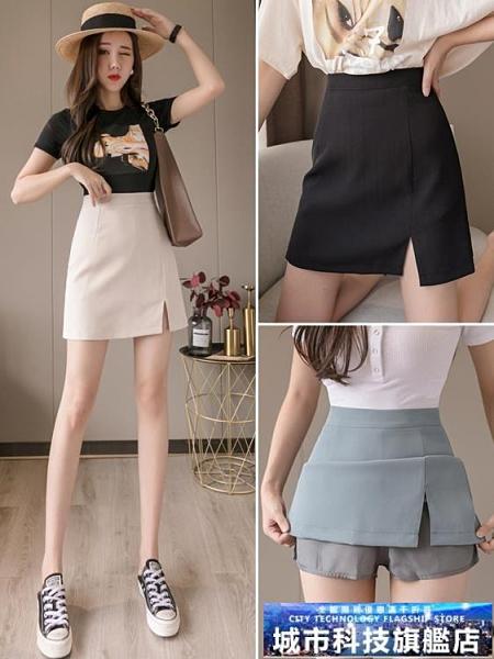 窄裙 夏季新品韓版氣質個性小心機開叉高腰顯瘦A字包臀半身短裙女 城市科技