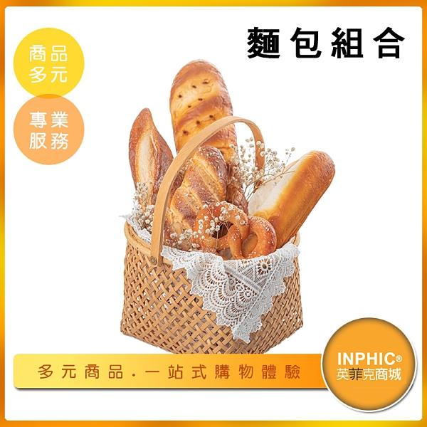 INPHIC-麵包組合模型 法國麵包 全麥麵包 網美擺飾-IMFQ011104B