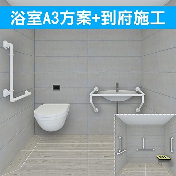 來而康 無障礙施工-浴室 A3坐式馬桶扶手+面盆扶手+淋浴間扶手&淋浴椅+ 地面止滑(藥劑)+到府施工