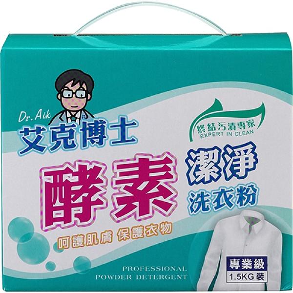 艾克博士酵素潔淨洗衣粉1.5KG【愛買】