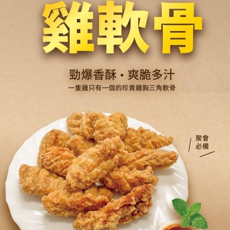 大成食品 ︱三角雞軟骨(2800g/包)多入組  經典原味 氣炸鍋 炸雞 三角骨