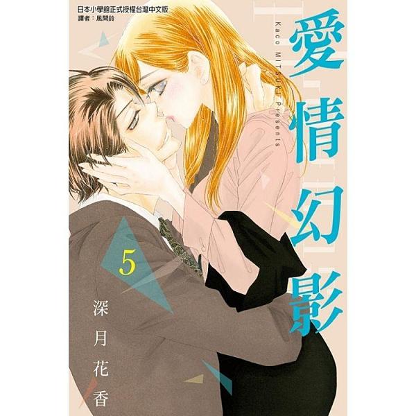 愛情幻影 05