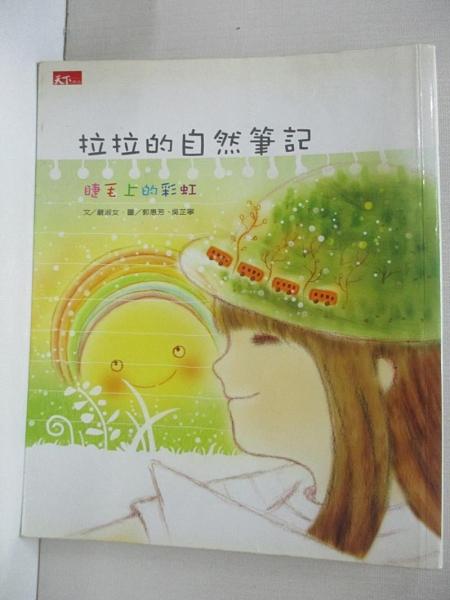 【書寶二手書T1/兒童文學_EAB】拉拉的自然筆記_郭惠, 嚴淑女
