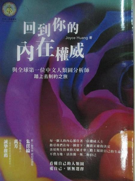 【書寶二手書T1/星相_B6P】回到你的內在權威_Joyce Huang