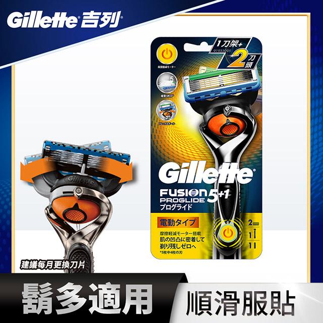 吉列無感動力Proglide系列刮鬍刀(1刀架2刀頭)