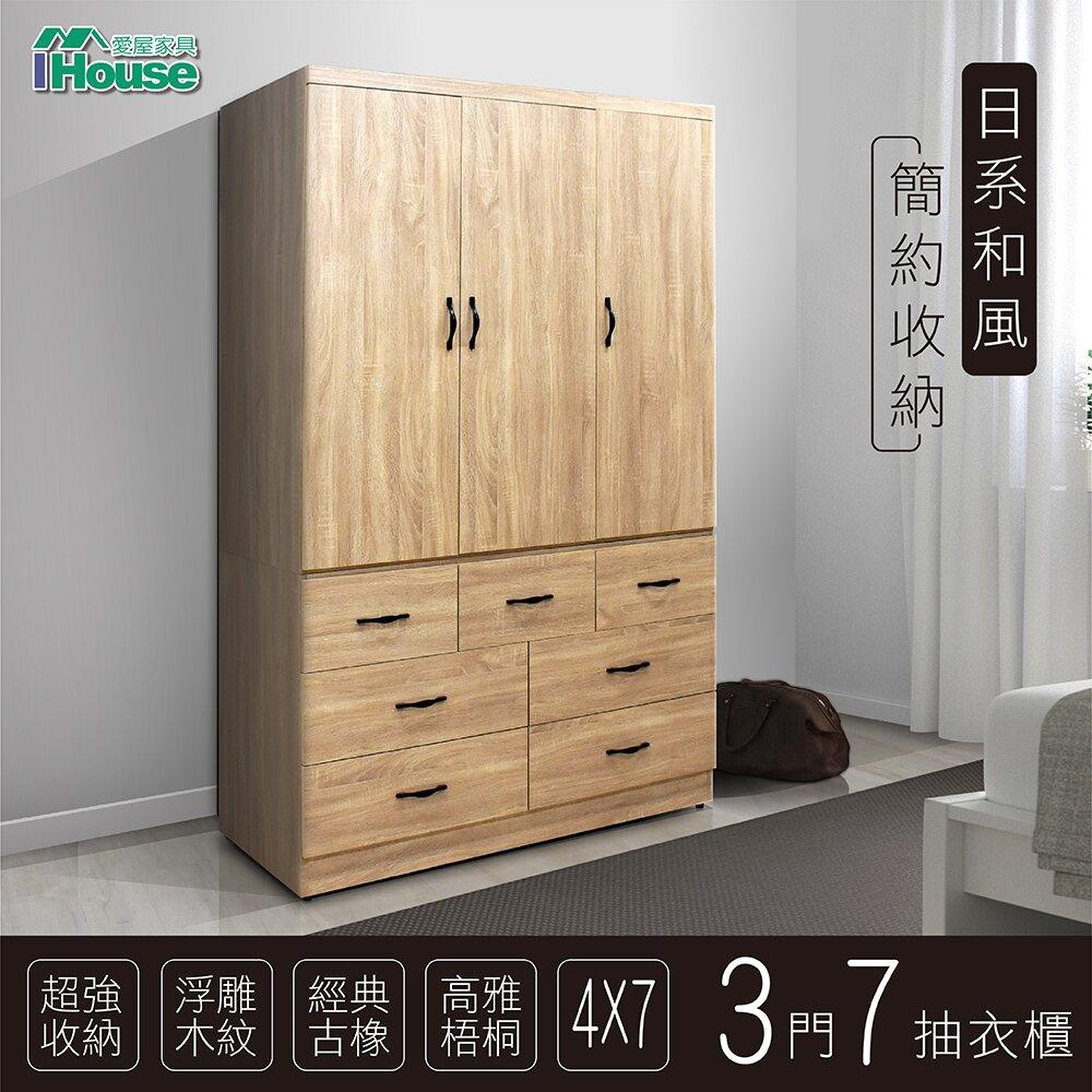 IHouse-群馬 和風收納4x7尺衣櫃(七抽)