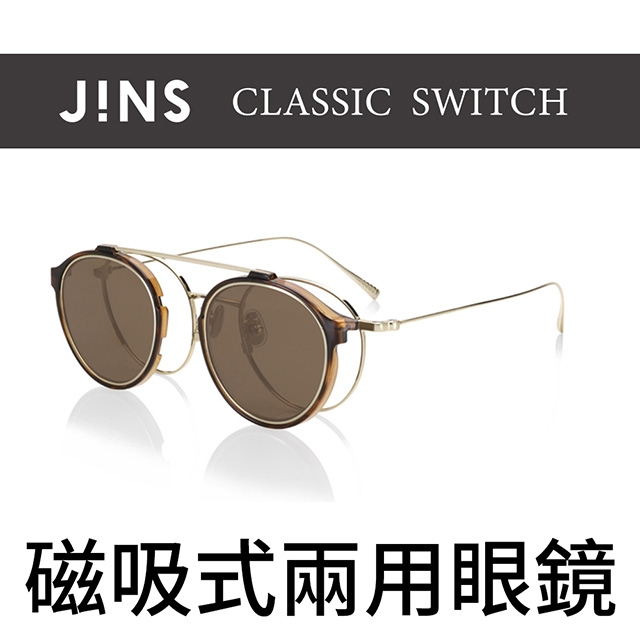 JINS Classic Switch 磁吸式兩用金屬框眼鏡(AMMF20S183)木紋棕金
