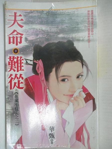 【書寶二手書T1/言情小說_B2R】夫命難從(下)_華甄