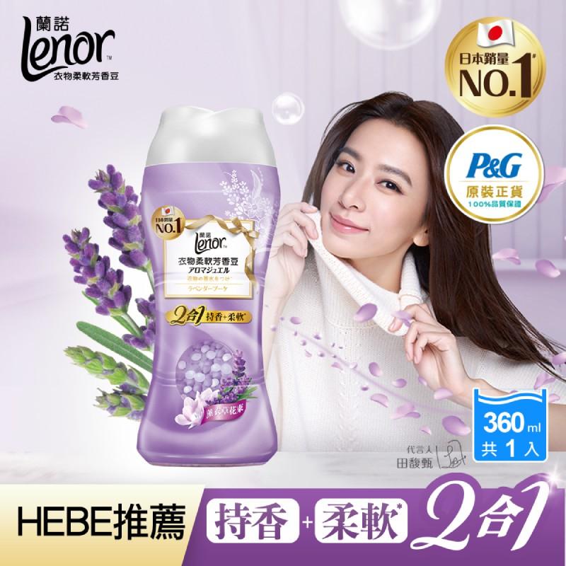 LENOR蘭諾 2合1衣物柔軟芳香豆/香香豆 360ml x1瓶 (薰衣草花束)
