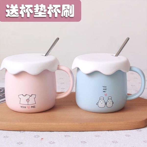 喝水杯子陶瓷帶蓋勺咖啡牛奶早餐簡約辦公室馬克杯ins男女家用杯 璐璐