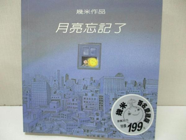 【書寶二手書T1/繪本_BZL】月亮忘記了_幾米