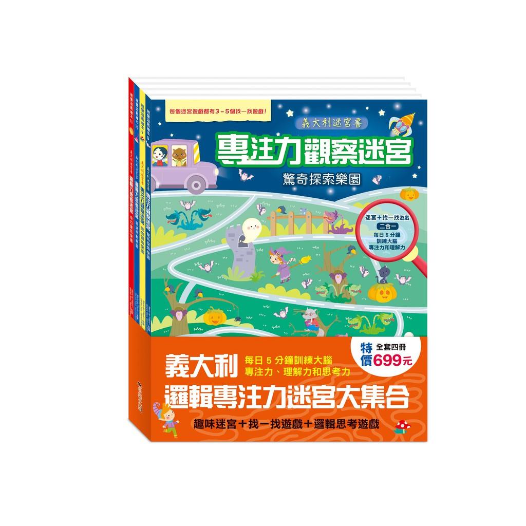 義大利邏輯專注力迷宮大集合:趣味迷宮+找一找遊戲+邏輯思考遊戲,全套四冊【可選購】