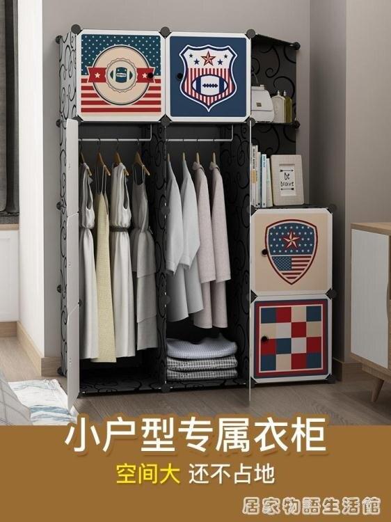 寢室簡易布衣櫃出租房經濟型塑料小衣櫥收納組裝櫃子單人宿舍臥室 聖誕節全館免運