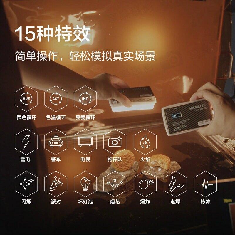 [享樂攝影]南光/南冠LitoLite 5C RGB LED全彩口袋補光燈 曉光系列 持續燈 藍芽遙控(送原廠收納包) 平輸