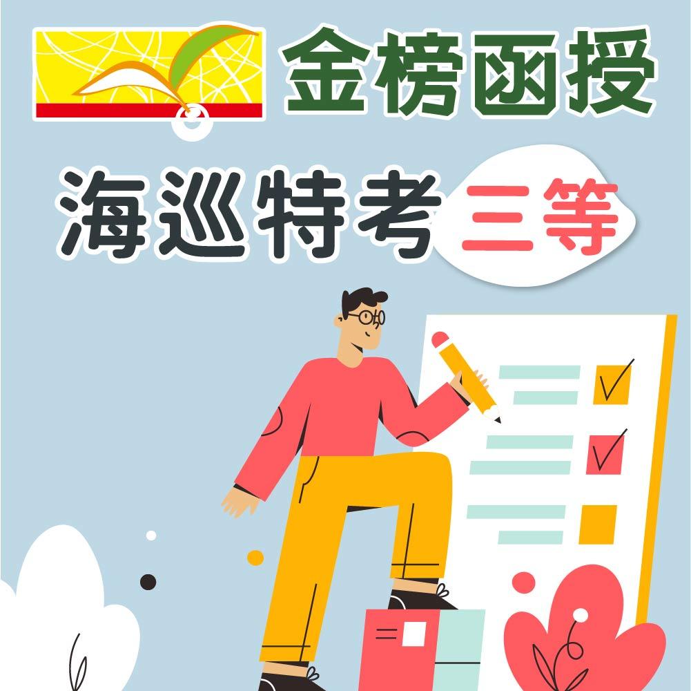 111金榜函授/法學緒論/棋許/單科/海巡特考-三等/海巡行政