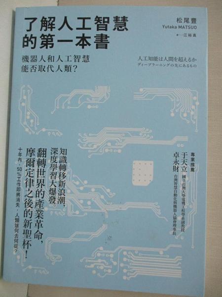 【書寶二手書T1/財經企管_BYV】了解人工智慧的第一本書-機器人和人工智慧能否取代人類?_松尾豐
