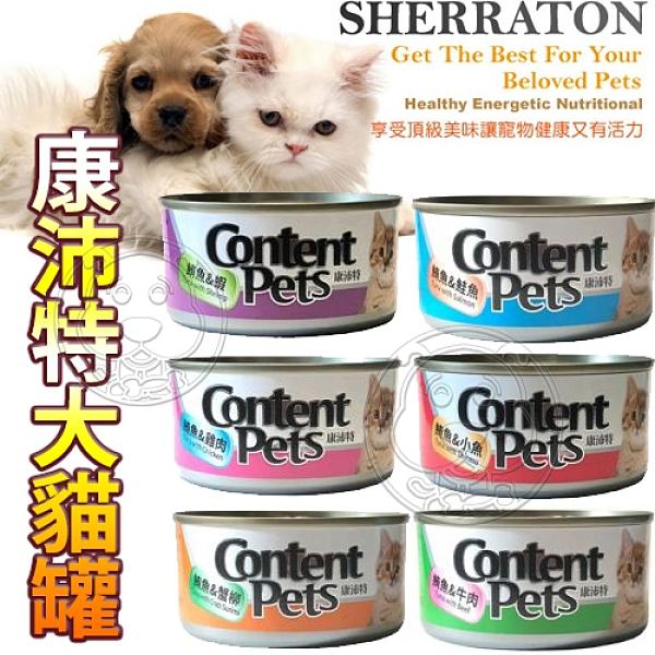 【培菓幸福寵物專營店】Content Pets 康沛特 大貓罐 170g 6種口味 貓罐 紅肉罐(超取限23罐)