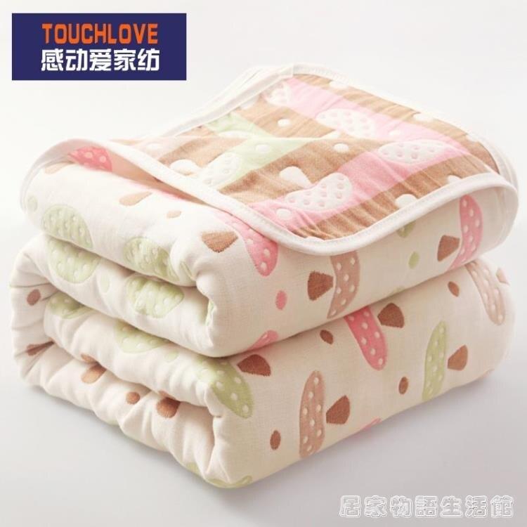 六層純棉紗布毛巾被單人夏涼被子兒童嬰兒蓋毯夏季全棉午睡小毯子