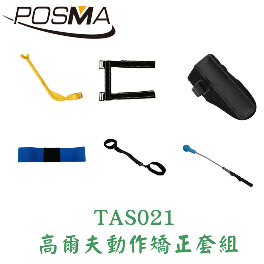 POSMA 高爾夫5款動作矯正套組 TAS021