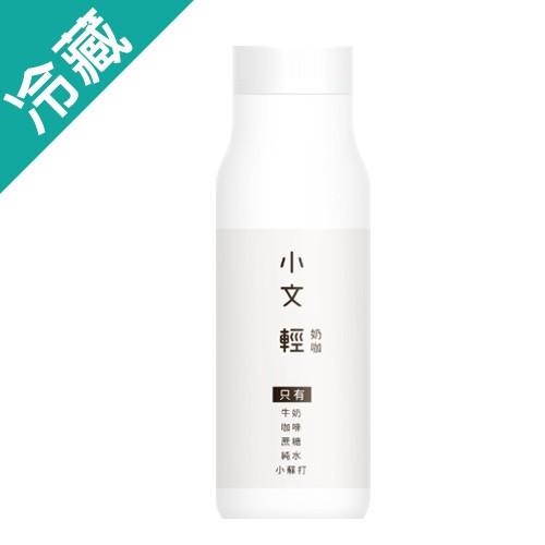 小文輕奶咖300ML /瓶【愛買冷藏】