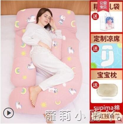 孕婦枕頭護腰側睡枕側臥墊子孕期u型托腹睡覺神器抱用品夏季專用NMS