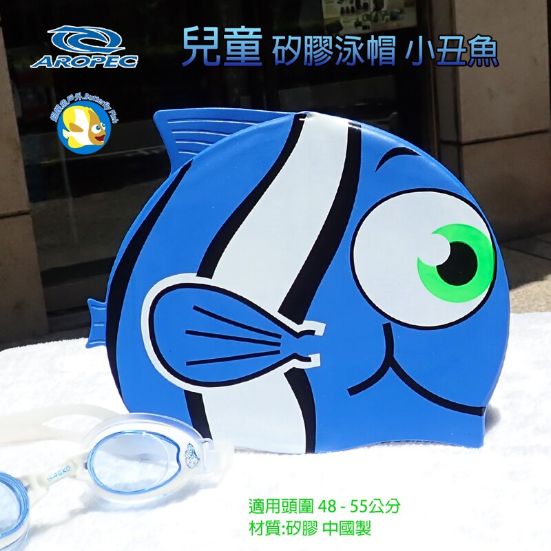 [Aropec] 兒童 矽膠泳帽 小丑魚 藍 ,蝴蝶魚戶外