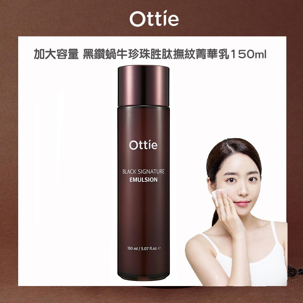 【OTTIE】黑鑽蝸牛珍珠胜肽撫紋菁華乳150ml