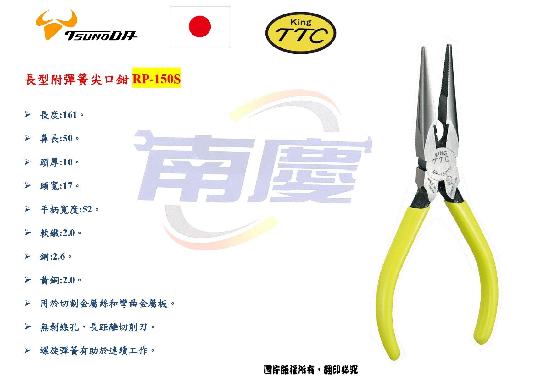 南慶五金 角田 TTC 長型附彈簧尖口鉗RP-150S