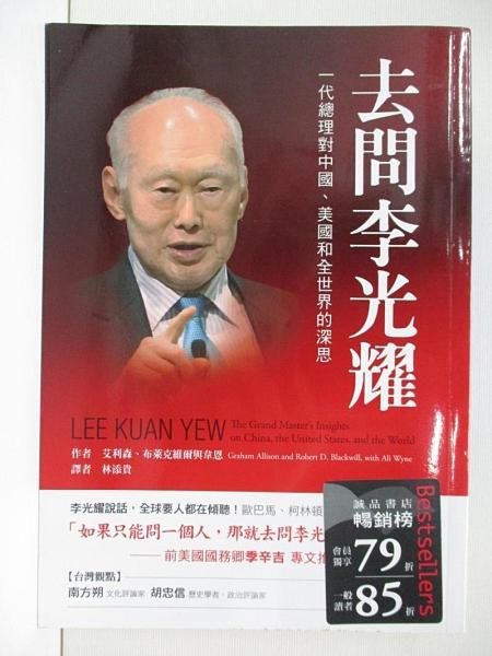 【書寶二手書T1/歷史_BYN】去問李光耀-一代總理對中國、美國和全世界的深思_格雷厄姆.艾利森