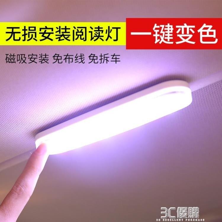 車內燈飾 汽車閱讀燈led車內燈 超亮車載吸頂燈改裝室內裝飾燈照明燈氛圍燈