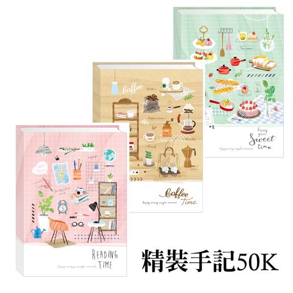 四季紙品禮品 日常公式系列 精裝手記50K 筆記本 SG0122