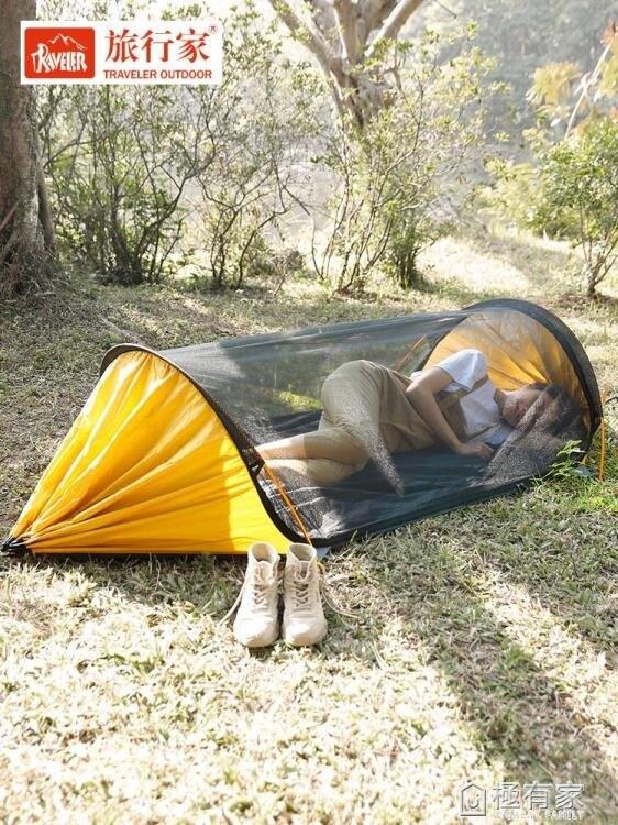 旅行家雙人鋁桿吊床戶外防側翻秋千單人野外露營裝備家用室內吊椅