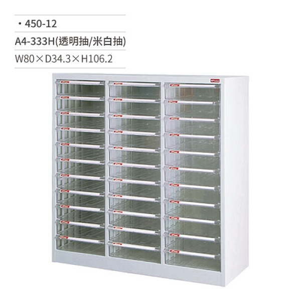 SHUTER 樹德 A4-333H效率櫃/資料櫃(透明米白/33抽/落地型)450-12