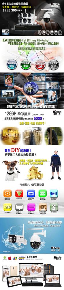 宇晨i-family免施工/免設定1296p八路式6槍機+1球機無線監視錄影套裝組