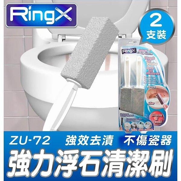 『時尚監控館』(ZU-72)RingX強力浮石清潔刷 浮石馬桶刷 浴缸/瓷磚/水槽 專除鐵鏽/水漬 板橋現貨